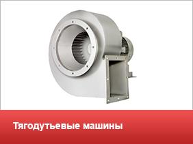Оборудование для систем вентиляции, кондиционирования и отопления